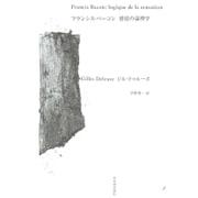 フランシス・ベーコン 感覚の論理学 [単行本]