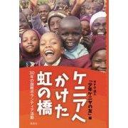 ケニアへかけた虹の橋―30年の国際ボランティア活動 [単行本]