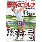 書斎のゴルフ VOL.29 ―読めば読むほど上手くなる教養ゴルフ誌 (日経ムック) [ムックその他]