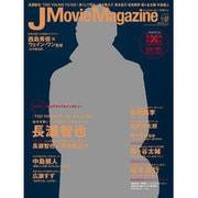 J Movie Magazine(ジェイムービーマガジン) Vol.07 (パーフェクト・メモワール) [ムックその他]