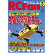 RC Fan (アールシー・ファン) 2016年 03月号 [雑誌]