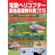 電動ヘリコプター最強基礎教科書2016 2016年 03月号 [雑誌]