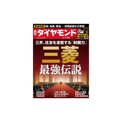 週刊 ダイヤモンド 2016年 1/30号 [雑誌]