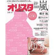 オリ☆スタ 2016年 2/8号 [雑誌]