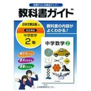 中学教科書ガイド数学2年 日本文教版 [全集叢書]