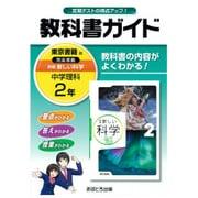 中学教科書ガイド理科2年 東京書籍版 [全集叢書]