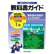 中学教科書ガイド英語1年 東京書籍版 [全集叢書]