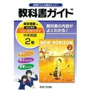 中学教科書ガイド英語2年 東京書籍版 [全集叢書]