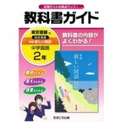 中学教科書ガイド国語2年 東京書籍版 [全集叢書]