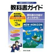 中学教科書ガイド英語3年 東京書籍版 [全集叢書]
