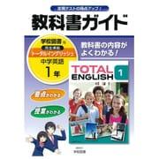 中学教科書ガイド英語1年 学校図書版 [全集叢書]