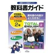 中学教科書ガイド英語2年 学校図書版 [全集叢書]