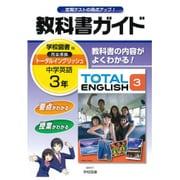 中学教科書ガイド英語3年 学校図書版 [単行本]
