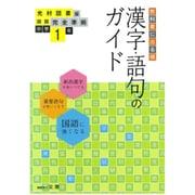 中学教科書ガイド漢字語句1年 光村図書版 [全集叢書]