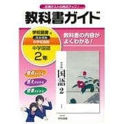 中学教科書ガイド国語2年 学校図書版 [全集叢書]