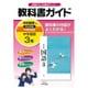 中学教科書ガイド国語3年 学校図書版 [全集叢書]