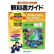 中学教科書ガイド社会地理 東京書籍版 [全集叢書]