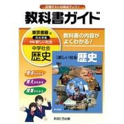 中学教科書ガイド社会歴史 東京書籍版 [全集叢書]