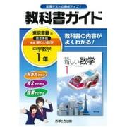 中学教科書ガイド数学1年 東京書籍版 [全集叢書]