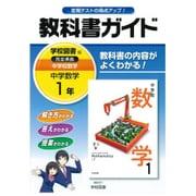 中学教科書ガイド数学1年 学校図書版 [全集叢書]