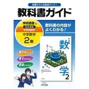 中学教科書ガイド数学2年 学校図書版 [全集叢書]