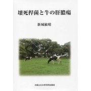 壊死桿菌と牛の肝膿瘍 [単行本]