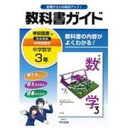 中学教科書ガイド数学3年 学校図書版 [全集叢書]