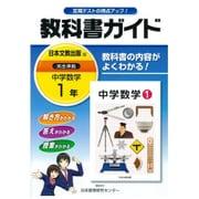 中学教科書ガイド数学1年 日本文教版 [全集叢書]