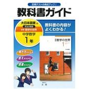 中学教科書ガイド数学1年 大日本図書版 [全集叢書]