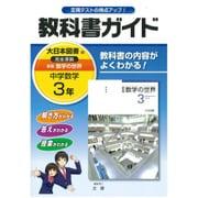 中学教科書ガイド数学3年 大日本図書版 [全集叢書]