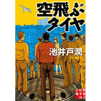空飛ぶタイヤ(実業之日本社文庫) [文庫]