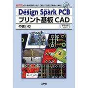 Design Spark PCBプリント基板CADの使い方(I・O BOOKS) [単行本]