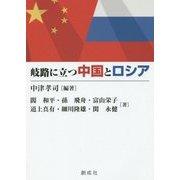 岐路に立つ中国とロシア [単行本]