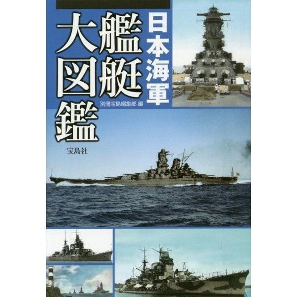 日本海軍艦艇大図鑑 (宝島SUGOI文庫) [文庫]