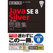 """徹底攻略Java SE 8 Silver問題集―""""1Z0-808""""対応 [単行本]"""