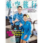 航空旅行 2016年 03月号 [雑誌]