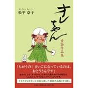 オレちゃん-童話作品集 [単行本]