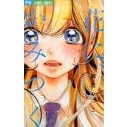 花に、かみつく 2(Betsucomiフラワーコミックス) [コミック]