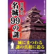 日本の名城99の謎 [文庫]