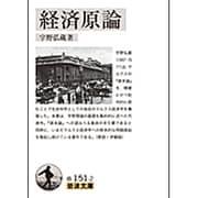 経済原論(岩波文庫) [文庫]