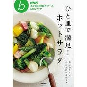 NHK「きょうの料理ビギナーズ」ABCブック ひと皿で満足! ホットサラダ (生活実用シリーズ) [ムックその他]