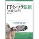 ソフトウェアエンジニアのためのITインフラ監視「実践」入門(Software Design plusシリーズ) [単行本]