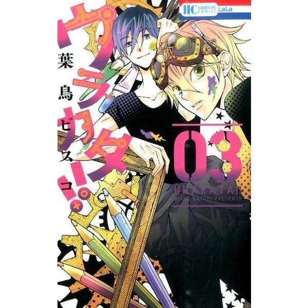 ウラカタ!! 3(花とゆめCOMICS) [コミック]