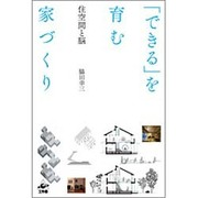 「できる」を育む家づくり―住空間と脳 [単行本]
