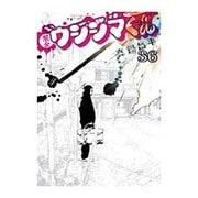 闇金ウシジマくん 36(ビッグコミックス) [コミック]