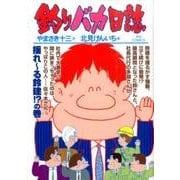 釣りバカ日誌<94>(ビッグ コミックス) [コミック]