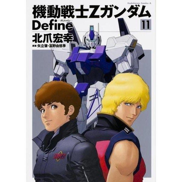 機動戦士ZガンダムDefine 11(角川コミックス・エース 90-26) [コミック]