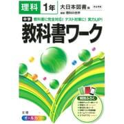 中学教科書ワーク理科1年 大日本図書版 [全集叢書]