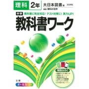中学教科書ワーク理科2年 大日本図書版 [全集叢書]