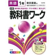 中学教科書ワーク英語1年 東京書籍版 [全集叢書]